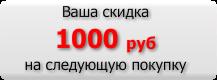 Скидка 1000 р