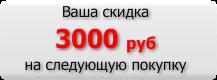 Скидка 3000 р